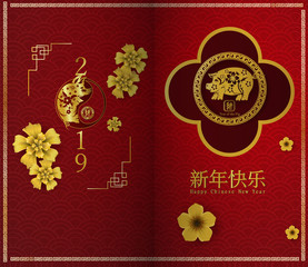 2019 Happy Chinese New Year of the Pig Characters mean vector design for your Greetings Card, Zodiac sign, Flyers, Invitation, Posters, Brochure, Banners, Calendar,Rich,Paper art and craft,vector