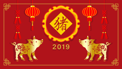 "2019, Year of the pig ,Chinese new year's greeting card design, Two pigs and lantern decoration - Chinese words mean "" pig """