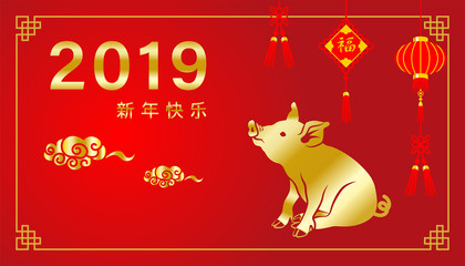 "2019, Year of the pig ,Chinese new year's greeting card design, Sitting pig and lantern decoration - Chinese word means "" Happy new year """
