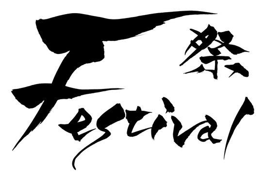 筆文字 Festival 祭