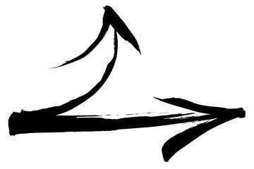 筆文字 別れる矢印 arrow →