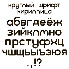 Simple round cyrillic font
