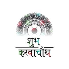 Happy karwa Chauth Celebration.