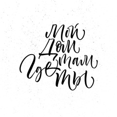 My home is where you are in Russian language. Hand drawn vector brush style modern calligraphy.