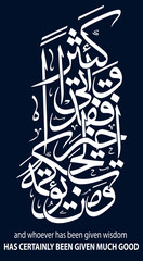 arabic calligraphy illustration art translatedand whoever has been given wisdom has certainly been given much good