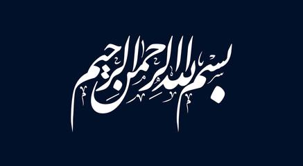 arabic calligraphy illustration art translatedand bismillh hir rahman