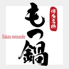 博多もつ鍋・Hakata motsunabe(筆文字・手書き)
