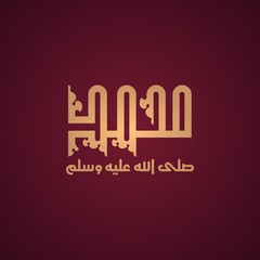 """Name of Prophet Muhammad"" Illustration Vector in gold color and maroon background"