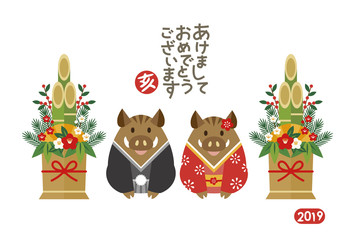 New Years Greeting Of Kimono Boars