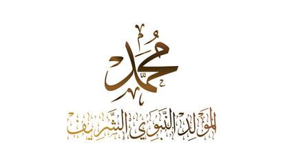 birthday of the prophet Muhammad - the Arabic script means: birthday of the prophet Muhammed, Islamic background with Arabic calligraphy.