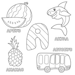 Alphabet letter with russian alphabet letters - A. pictures of the letter - coloring book for kids - watermelon, pineapple, bus, shark