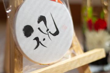 日本の漢字でお祝いしよう