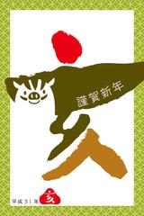 年賀状素材:亥の文字とゆるキャラの猪の顔ののピクトグラム・イラスト|年賀状テンプレート