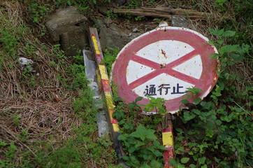通行止の標識