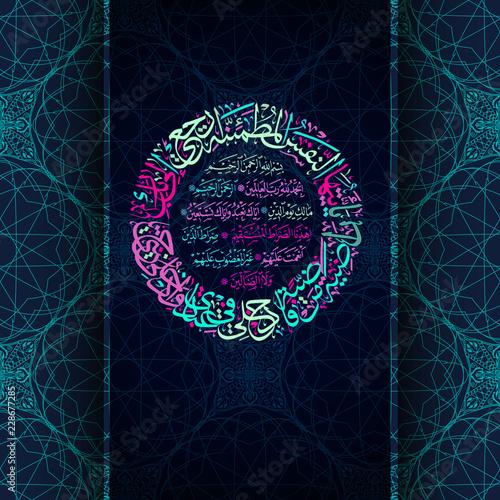 Islamic calligraphy from the Quran Surah Al-Fajr 89, verses