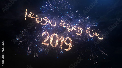 2019 happy new year greeting text in arabic with particles and sparks on black night sky