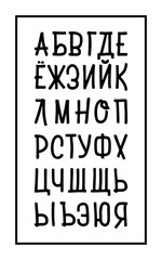 Russian alphabet - Cyrillic of uppercase hand drawn letters isolated on white background. calligraphy brush script vector illustration