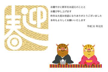 年賀状素材:2019年 ゆるキャラの猪のファミリーと迎春ロゴ イラスト素材 年賀状テンプレート