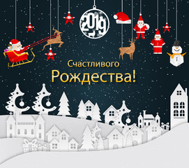Russian Christmas and Happy New Year greeting card
