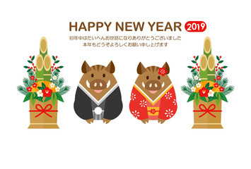 New Years Greeting Of Kimono Boar Couple