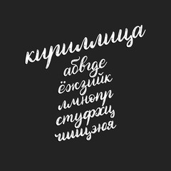 Cyrillic font letters on black background. Vector hand lettering russian alphabet. Slavic calligraphy.