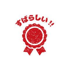 学習評価 スタンプ (学校・塾・先生向け)/ すばらしい!!