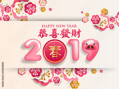happy chinese new year 2019 year of the pig lunar new year with hanging lantern