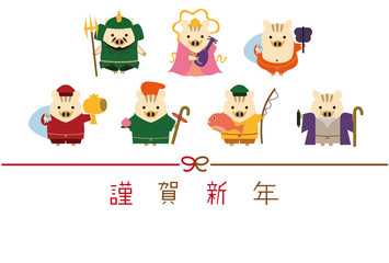 猪の七福神 謹賀新年 横型 年賀状