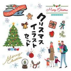 クリスマス 家族 イラスト セット