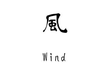 "Japanese kanji ""Kaze"" (Wind)"