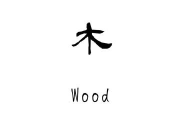 """Japanese kanji """"Ki"""" (Wood)"""