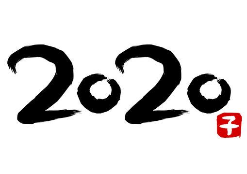 2020年 筆文字 素材 子年