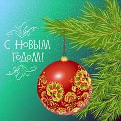 Christmas illustration with a ball decorated with Khokhloma. the inscription in Russian happy new year