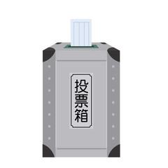 投票箱 選挙権 イラスト