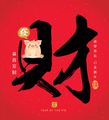 Chinese calligraphy - Wealth with cute cartoon pig. Vector illustration of chinese font or typography. (Caption: 2019, year of the pig ; Gong Xi Fa Chai)