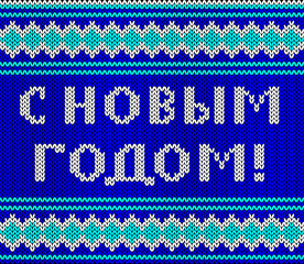 Knitted Lettering. Happy New Year. Text in Russian. Imitation knitting fabric. Multicolor knitting - letters and ornament.