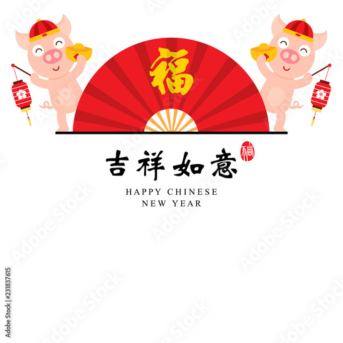 chinese new year card template celebrate year of pig