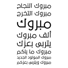 """Arabic Calligraphy VECTOR SET of the most common Arabian Greeting """"MABROOK"""", Translated as: """"Congratulations"""", for Arab Community festivals. Scalable and Re-Colorable VECTORS."""