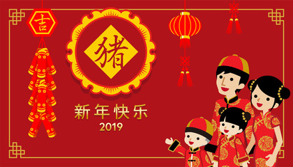 "2019 Chinese new year family with Traditional Ornaments- Chinese words mean "" Pig "" and "" Happy new year """
