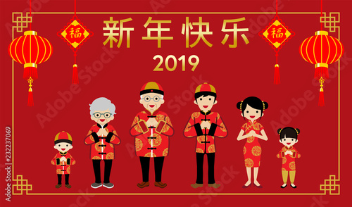 1085fde73 2019 Chinese new year family with Traditional Ornaments- Multi-Generation  Family,Front view