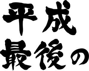 平成最後の 横書き