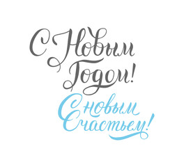Happy New Year! With new happiness! Russian calligraphy lettering for greeting card, poster, banner design