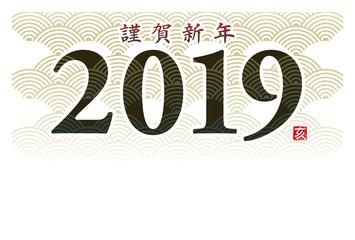 2019年 亥年 年号と和風の波模様の年賀状