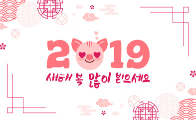 2019 Happy New Year zodiac pig sign character,asian traditional wish in Koreans hieroglyphs greeting card,Oriental asians korean japanese chinese style pattern decoration elements