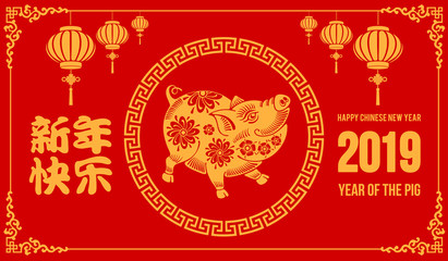 Chinese New Year, Year Of The Pig