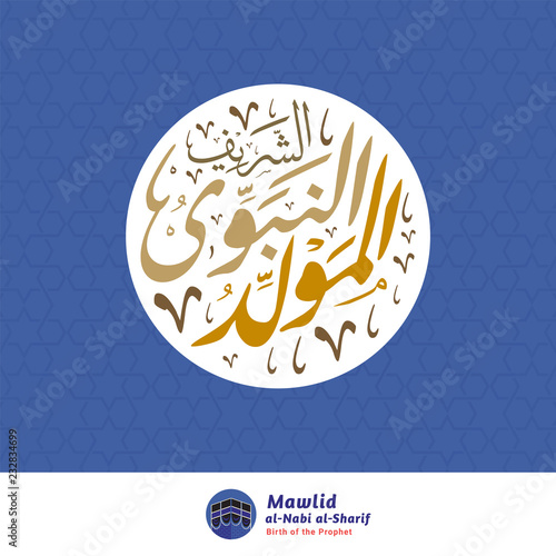 Mawlid Al Nabi Al Sharif Arabic Calligraphy Translation Birth Of