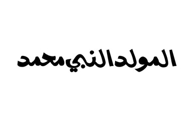 """Islamic calligraphy of Al-Mawlid Al-Nabawi Muhammad. Translated: """"The honorable Birth of Prophet Mohammad""""Peace be upon him. Arabic Traditional Calligraphy. Vector, white background."""