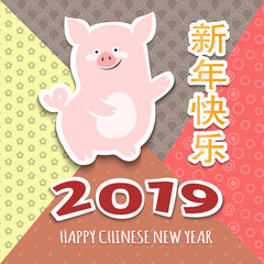 Happy Chinese new year 2019 greeting card with cute pigs. Translate: Happy new year.