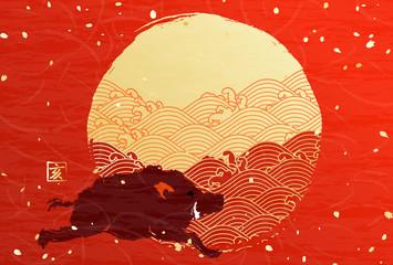 波紋 日の出 いのしし 年賀状