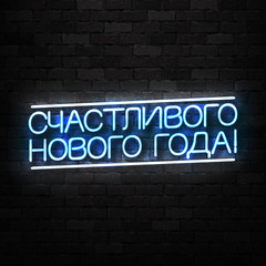 Vector realistic isolated neon sign of Happy New Year in Russian logo for decoration and covering on the wall background. Concept of Merry Christmas in Russia.